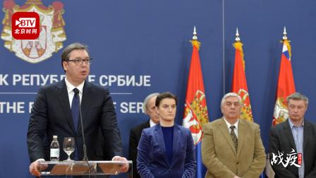"""""""只有中国会支援我们!""""塞尔维亚进入紧急状态 军队接管医院"""