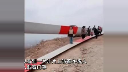 危险!价值百万风力发电叶片被当跷跷板,20多人仅有几人戴口罩