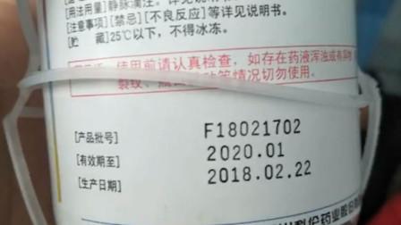 曲靖市第一人民医院使用过期注射液?医院:正在中