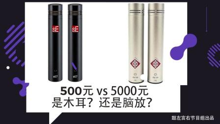 500元的话筒和5000元的话筒有什么区别?-鼓左言右节目组出品