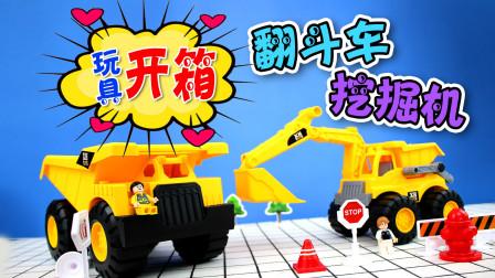 玩具开箱,2辆大号惯性工程车,挖掘机翻斗车开箱试玩