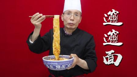 陕西什么面最有名?那肯定是地道传统biangbiang面,三合一才够味