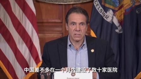 纽约州长:学中国吧!动用国家力量抗击疫情