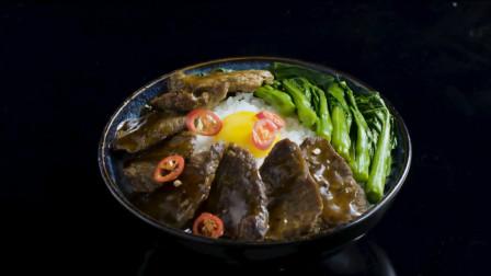 30秒教你怎么做出美味的黑椒牛肉饭