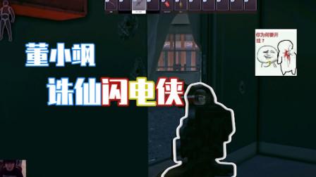 董小飒诛仙闪电侠