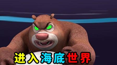 熊出没游戏:熊大进入海底世界,寻找消失的熊二