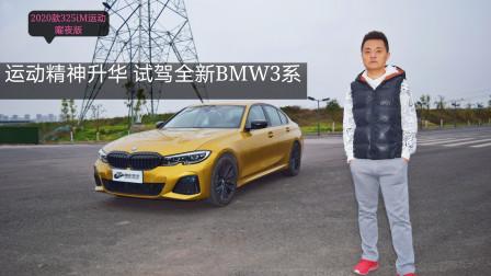 运动精神全面升华 试驾全新BMW3系2020款325i
