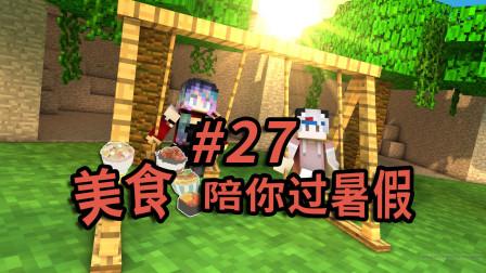 一起去露营吧! 暮云邹子千【美食暑假】27