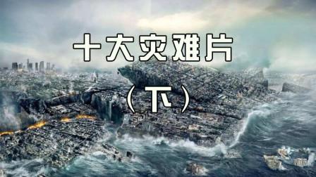 十大灾难电影(下),灾难片排行榜,精彩集锦