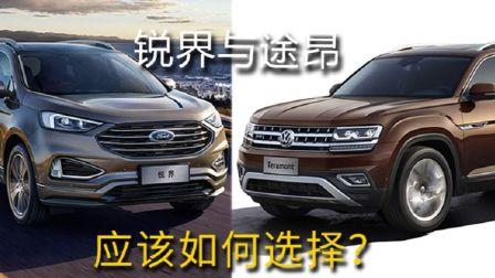 30万预算想买大7座SUV 途昂与锐界 哪款更值得购买?