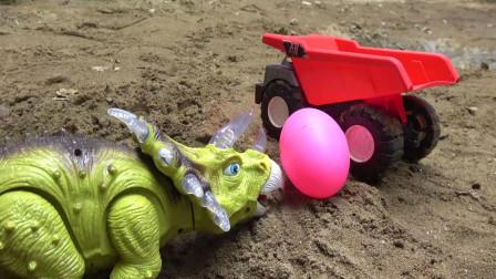 亮亮玩具汽车和侏罗纪恐龙三角龙发现彩蛋,儿童益智故事,婴幼儿宝宝过家家游戏视频