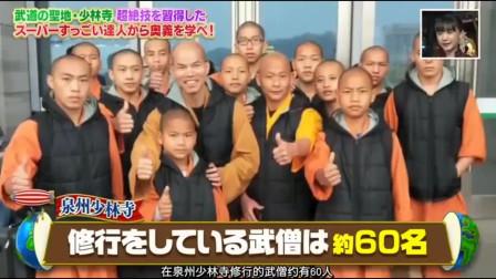 日本节目:介绍中国泉州少林寺食堂是什么样子