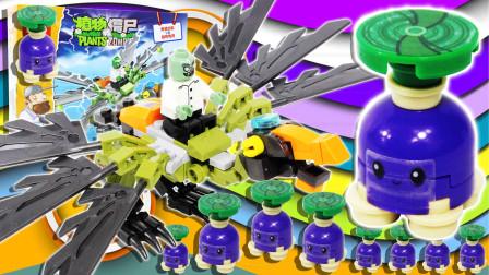 植物大战僵尸积木 旋转芜菁VS秃鹫战机 拼装玩具鳕鱼乐园