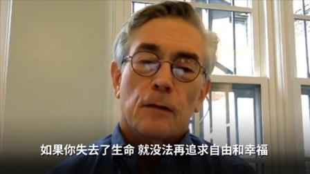 纽约时报记者谈中国抗疫:没有生命,何谈自由与幸福