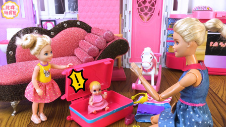 芭比要出差,弟弟偷偷钻进芭比的行李箱