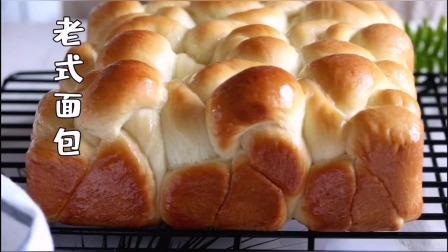 普通面粉做面包教程,手把手教你做,零失败