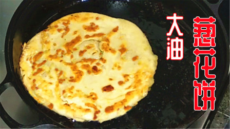 这才是天津老家葱花油饼的正确做法,放凉了也不硬,关键是好吃