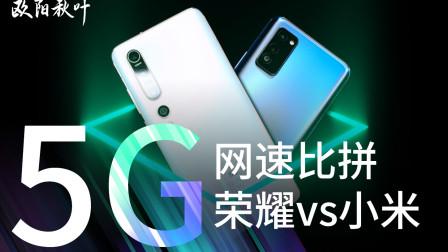 【5G手机通信比拼】荣耀v30Pro vs小米10Pro