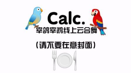 【炎社-宰鸽宰鹉】Calc. 17人线上云合舞