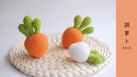 【A104-下集】菲菲姐家 钩针编织玩偶 胡萝卜的教程