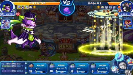 【1038】洛克王国 幽冥紫狐PK测试 破茧重生去敌人强化