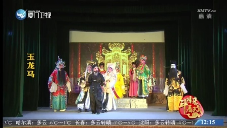 我们的中国梦,戏曲进万家,龙海市芳名歌仔戏剧团《玉龙马》第三集