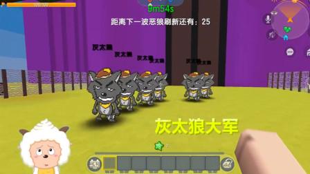迷你世界《保卫羊村》几万灰太狼大军来袭,还有七大恶狼,坚持住