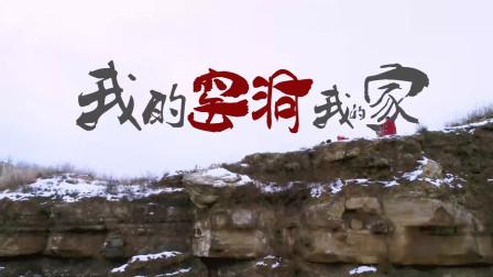 陕北新民歌《我的窑洞我的家》演唱:王小雅 刘妍
