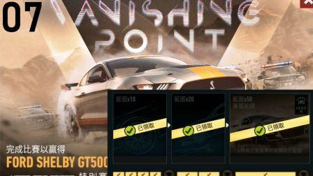 极品飞车:无限狂飙 新活动《Vanishing Point》 福特Shelby GT500(2020) Day 7实况 - 成功提车