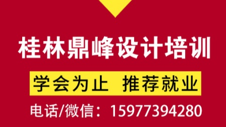 桂林景观效果图培训班_鼎峰设计培训