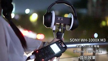 索尼WH-1000XM3降噪效果(由:3Dio收音 PCM-D10录制)