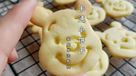 最适合陪孩子一块做的烘焙产品——卡通小饼干,简单易学,家庭亲子活动必备