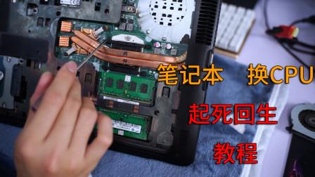 把旧笔记本升级CPU,起死回生(CPU、内存、网卡、固态、教程)