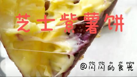 会爆浆的紫薯芝士饼哦,快手早餐,只需两张手抓饼轻松搞定