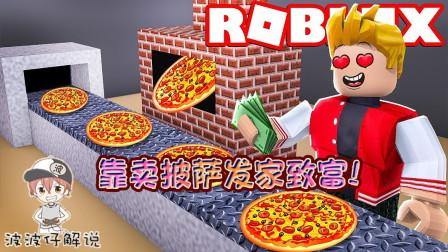 Roblox披萨模拟器:竟然有大龙虾披萨?靠卖披萨发家致富!
