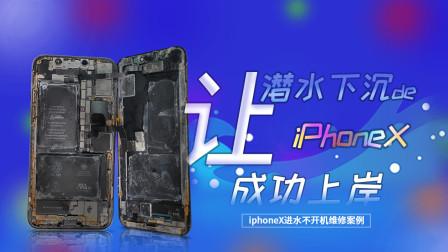 【维修案例】让潜水下沉的iPhone X成功上岸