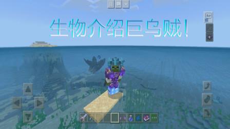 缘生解说我的世界:26秒带你了解巨乌贼,海洋中的巨型生物!