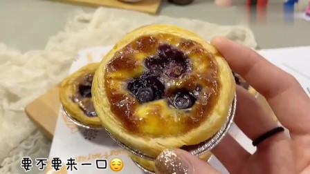 """饭后甜点""""忘崽蓝莓爆浆蛋挞""""很简单易学!做上几个就够吃了!"""