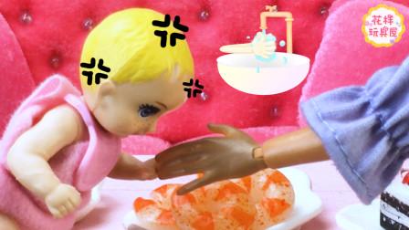 弟弟吃饭不洗手芭比很生气