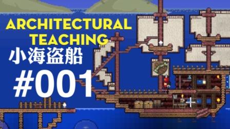 泰拉瑞亚建筑教学:怎么制作一艘海盗船