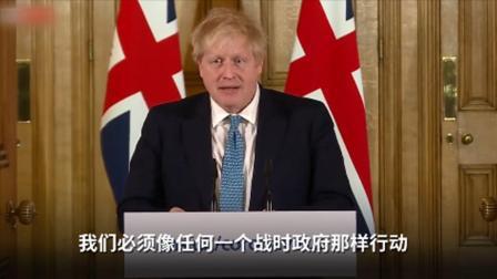 英国彻底改口:我们必须像战时政府一样行动