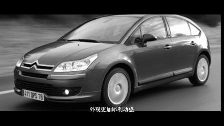 雪铁龙——C4-暴走汽车