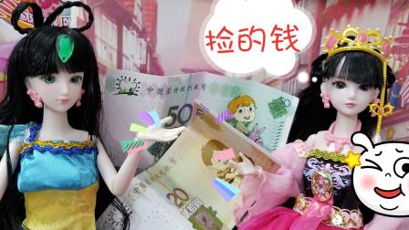 零花钱故事:哇,罗丽捡到好多钱呀,罗丽要怎么处理呢?