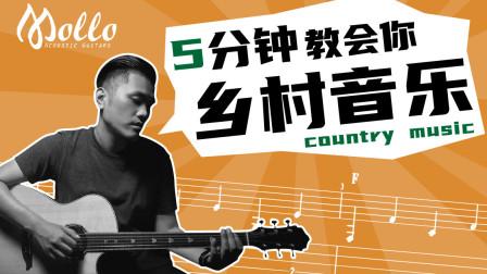 「吉他中级教学」学会乡村音乐只需三个和弦!
