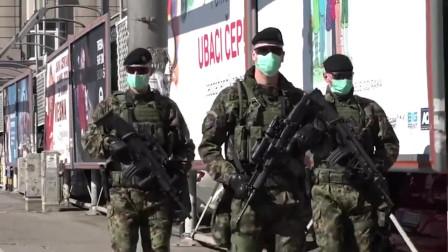塞尔维亚进入国家紧急状态 大批特种荷枪实弹走上街头应对疫情
