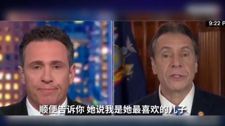 纽约州长和亲弟弟在电视上吵架: 我才是妈妈最喜欢的儿子!