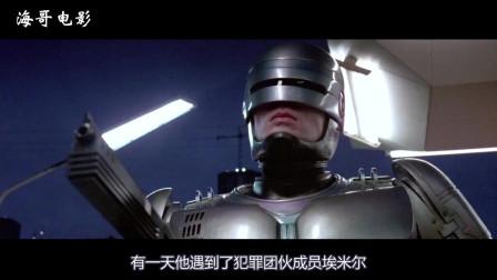 电影解说:男子被暴徒残忍害, 结果竟被改造成机械战警,欢迎观看科幻电影《机器战警1》