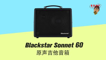 重兽测评-Blackstar Sonnet 60 原声吉他音箱