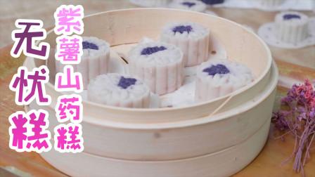 三生三世枕上书 无忧糕做法 今天用紫薯和山药来模仿,是否能成功?