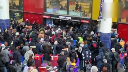 """""""封城""""首日,大批法国民众涌向超市抢购"""